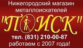 Нижегородский магазин металлоискателей ПОИСК